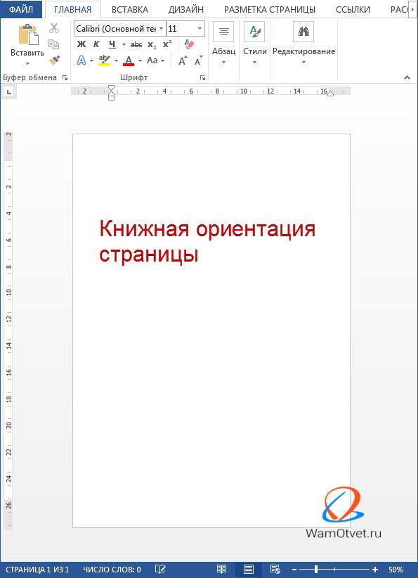 Книжная ориентация страницы в Ворде