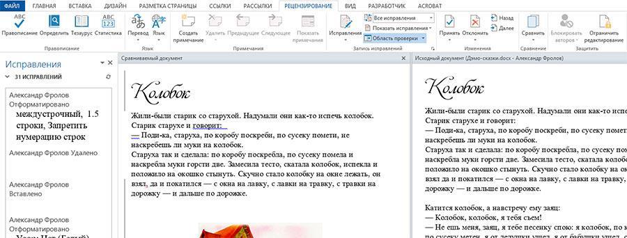 Сравнение документов в MS Word