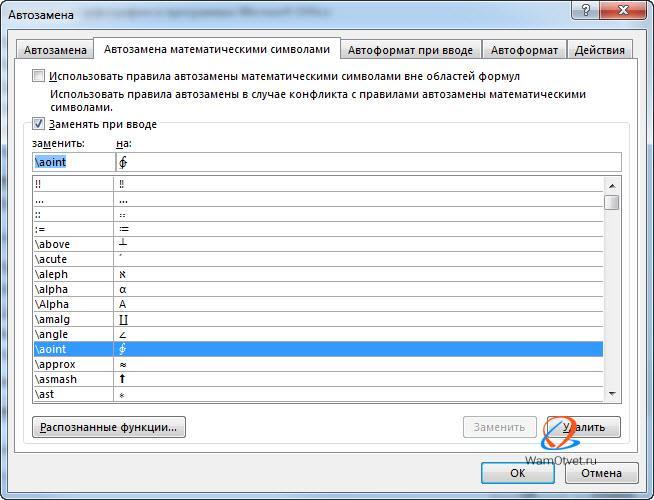 Включение проверки автозамены математическими символами в Word