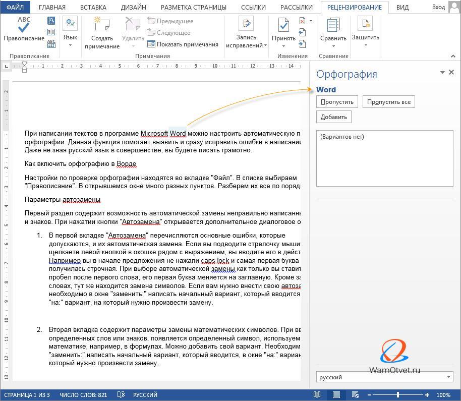 Исправление ошибок в тексте Word