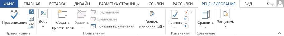 Проверка правописания в документе Word
