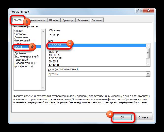Выбор формата даты со звездочкой в Microsoft Excel