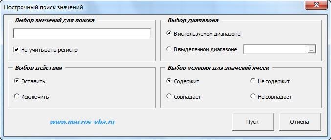 поиск значений в Excel