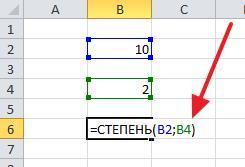 использование формулы СТЕПЕНЬ