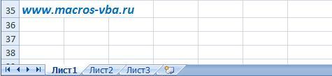 отображение всех скрытых листов в Excel