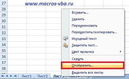 как отобразить скрытый лист в Excel