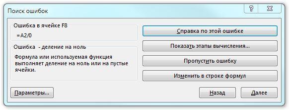 Рис. 195.3. Использование окна Контроль ошибок для переключения между возможными ошибками, выявленными Excel