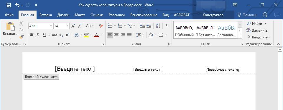 izmenennyiy-shrift-kolontitula-v-word