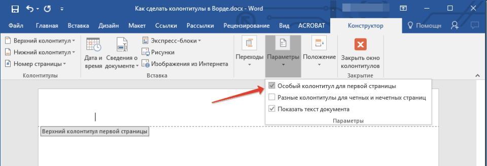 osobyiy-kolontitul-v-word