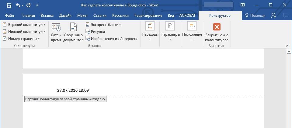 data-i-vremya-v-kolontitule-v-word