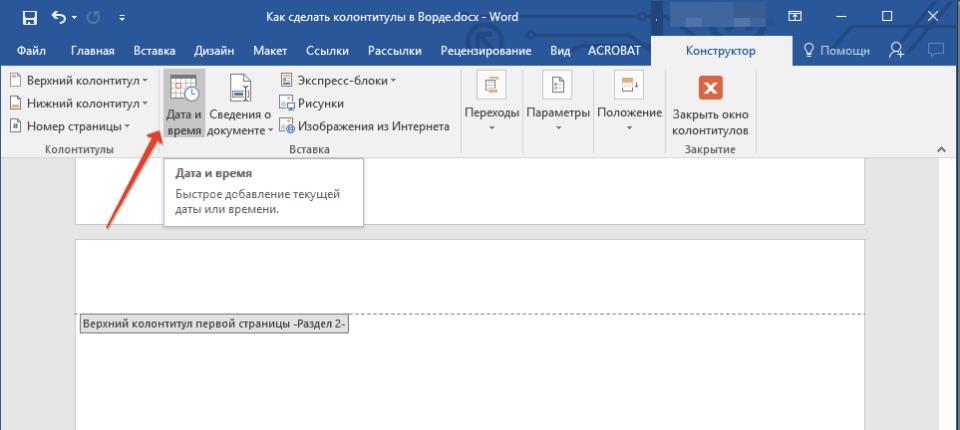 knopka-data-i-vremya-v-word