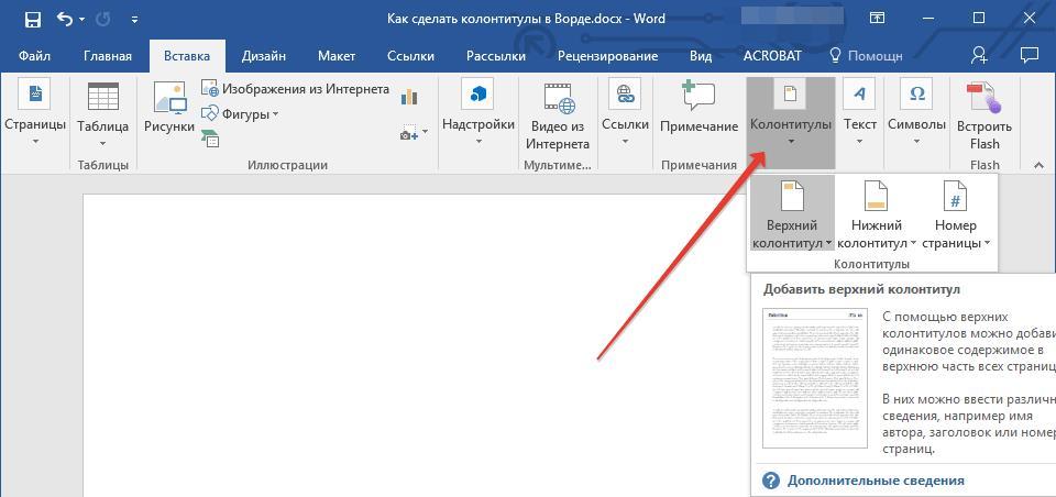 knopka-kolontitulyi-v-word