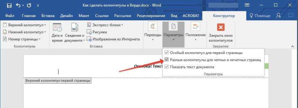 raznyie-kolontitulyi-v-word
