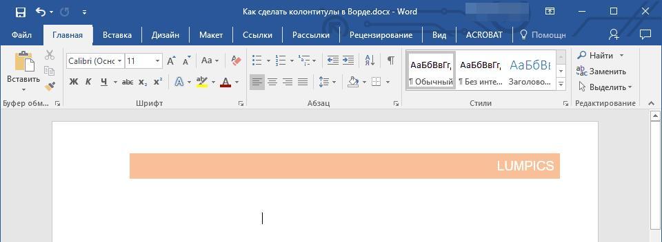 izmenennyiy-kolontitul-v-word