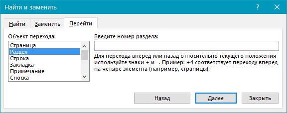 okno-poiska-v-word