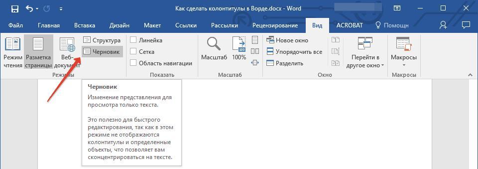knopka-chernovik-v-word