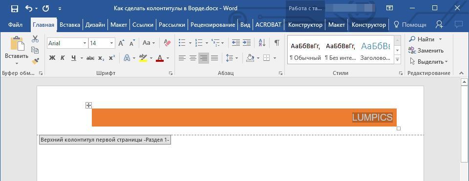 izmenennyiy-tekst-kolontitula-v-word