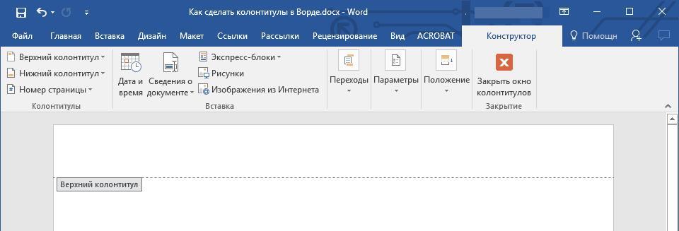 pustoy-kolontitul-v-word
