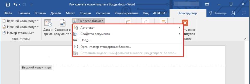 ekspress-bloki-v-word