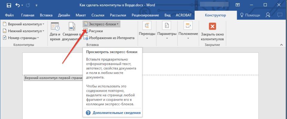 knopka-ekspress-bloki-v-word