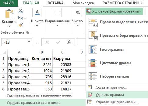 Очистить лист от условного форматирования.