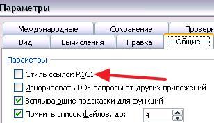 настройки Excel 2003