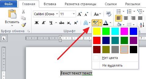 кнопка Цвет выделения текста