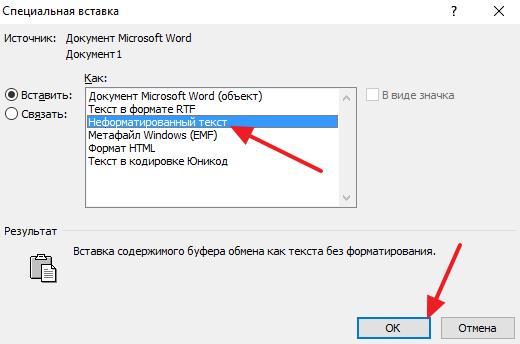 вставка текста без форматирования