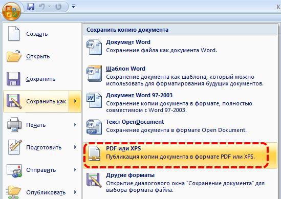 сохранить word в pdf