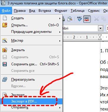 Экспорт документа word в pdf в программе openoffice