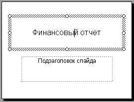 Ввод текста в рамку на слайде PowerPoint
