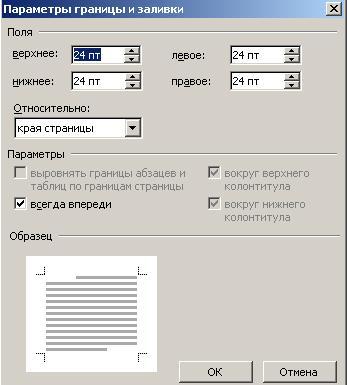 В параметрах можно сделать отступы от края страницы