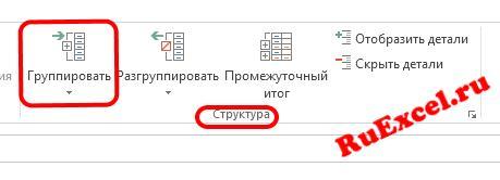 Группировать данные в программе Excel