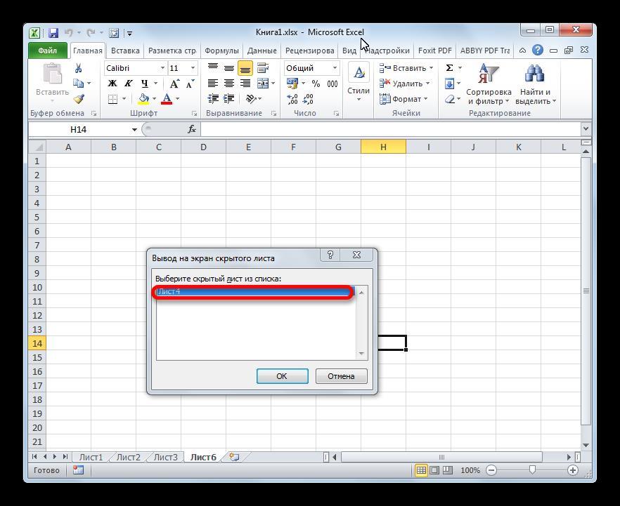 В окне скрытых листов отображается только четвертый лист в Microsoft Excel
