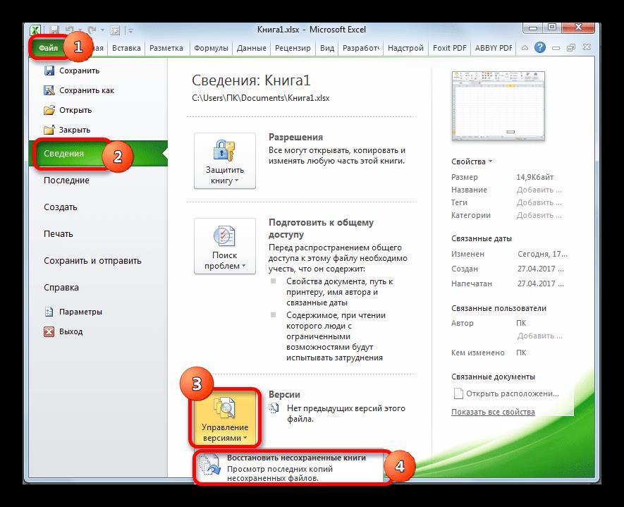 Переход к восстановлению несохраненных файлов в Microsoft Excel
