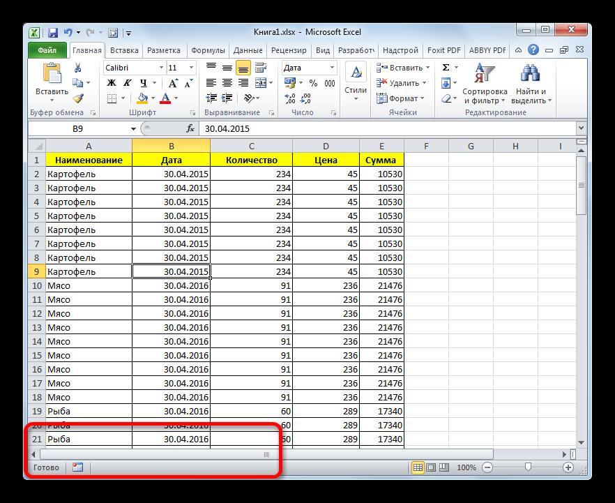 Все ярлыки пропали в Microsoft Excel