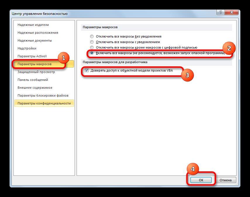 Включение макросов в Microsoft Excel
