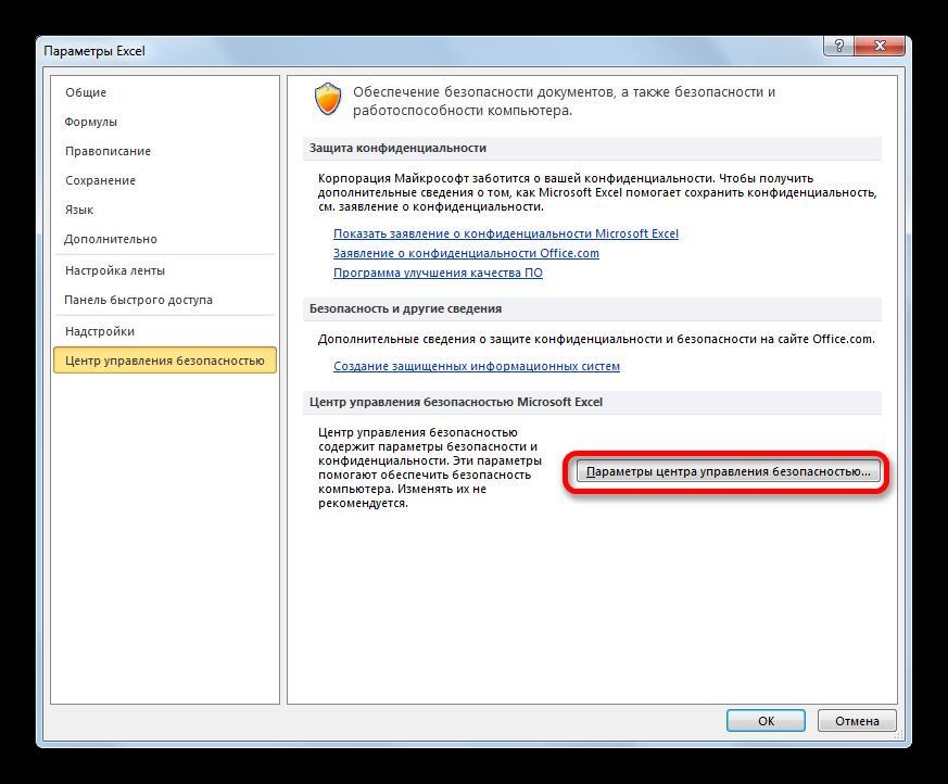 Переход в параметры центра управления безопасностью в Microsoft Excel