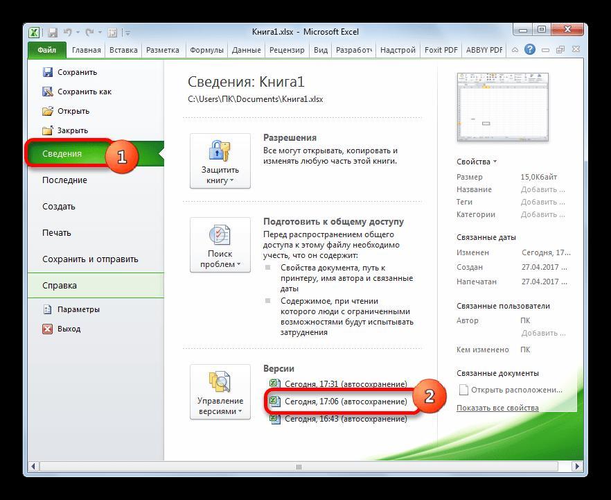 Переход к автосохраненной версии в Microsoft Excel