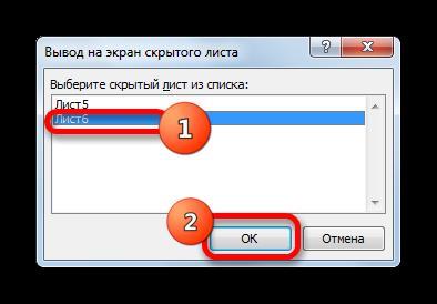 Вывод на экран скрытого листа