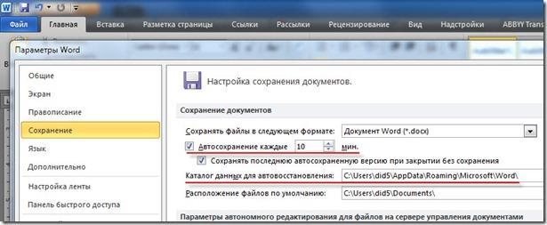 asd recovery 1 thumb Восстановление документа .doc/.docx из автосохранения или как открыть файл .asd