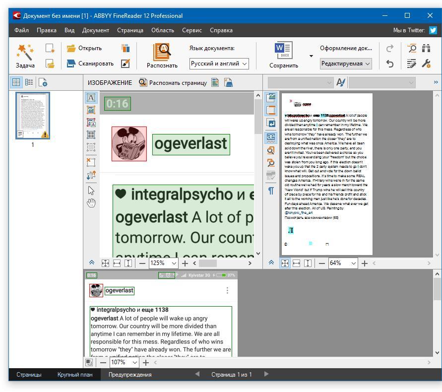 распознавание текста в ABBYY FineReader 12 Professional