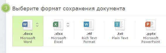 выбор формата для экспорта в ABBYY FineReader Online