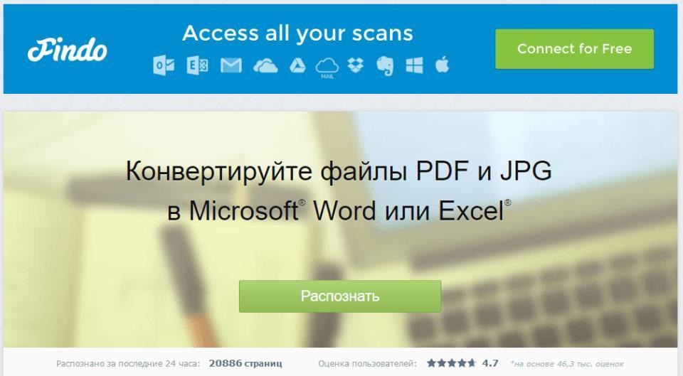 Распознавание текста онлайн и конвертация PDF в Word
