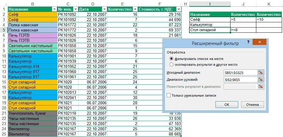 Работа расширенного фильтра Excel