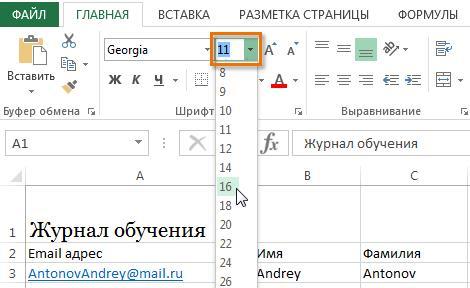 Настройка размера шрифта в Excel