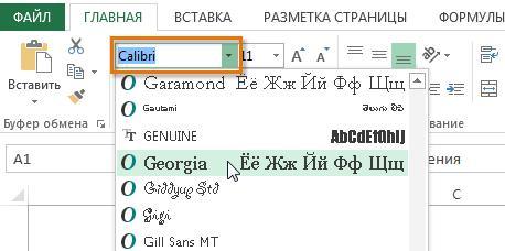 Настройка гарнитуры шрифта в Excel
