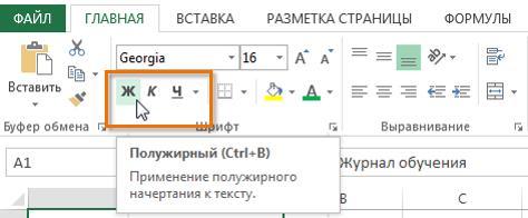 Настройка начертания шрифта в Excel