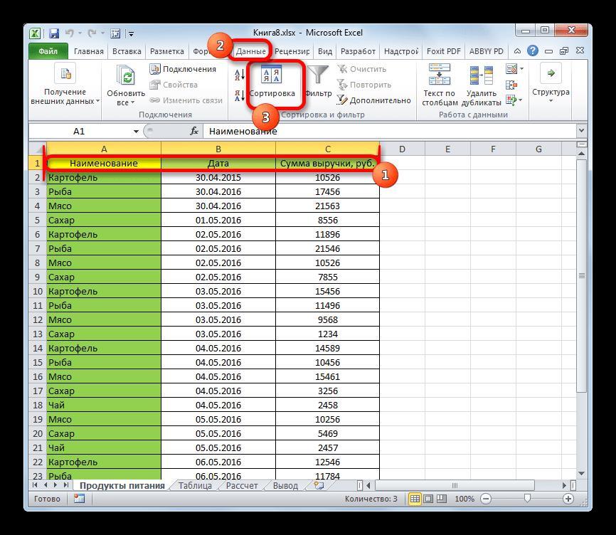 Переход к сортировке в Microsoft Excel