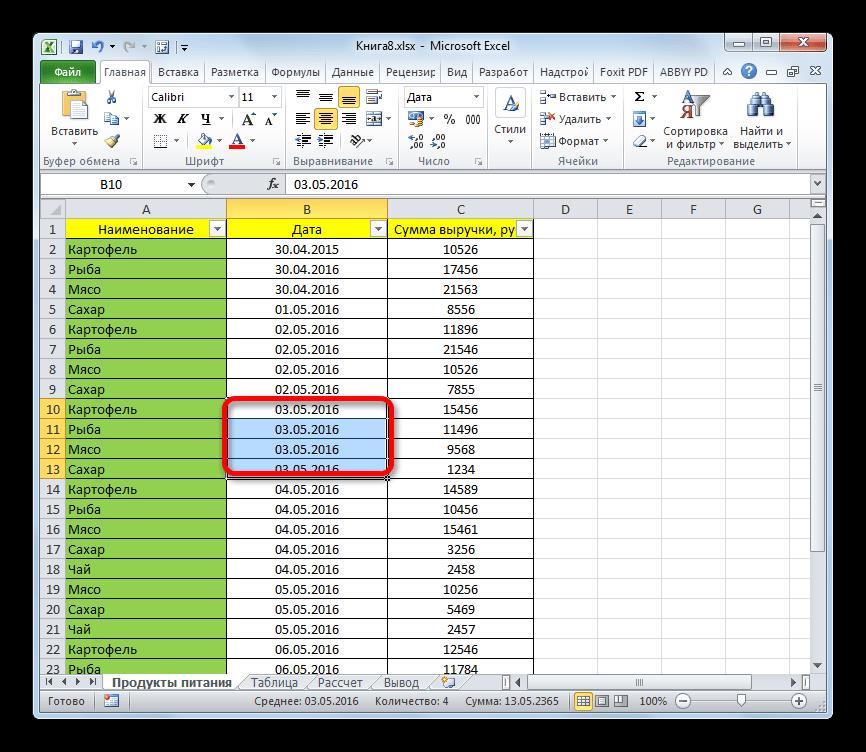 Выделение нескольких ячеек в Microsoft Excel